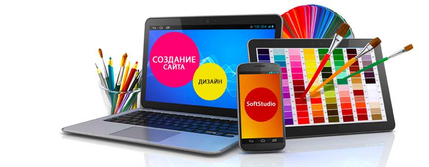 Удобный дизайн сайтов